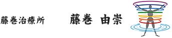 藤巻治療所 藤巻由崇