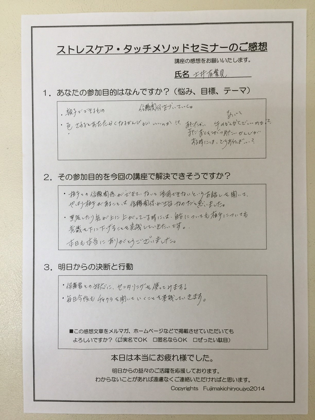 voice_doiyukimi