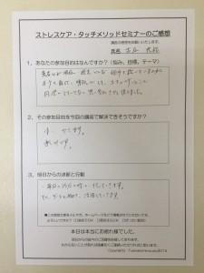 voice_hurusho