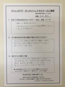 voice_oonuma